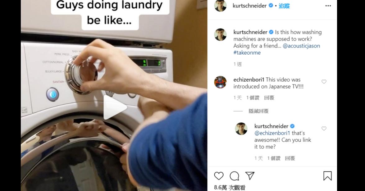 照片中提到了Guys doing laundry、kurtschneider . AE、be like...,包含了多媒體、產品設計、產品、電子產品、服務