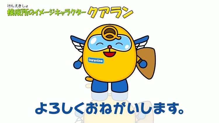 照片中提到了けんえきしょ、所のメージキャラクターのアラン、Quarantine,包含了動畫片、冠狀病毒、隔離、超時東京、商標