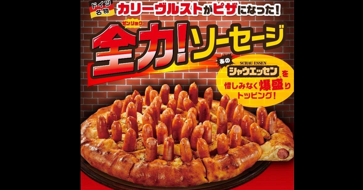 """照片中提到了ドイツ、名物、カリールストがピザになった,包含了シャウエッセン、臘腸、快餐"""" M""""、垃圾食品、美式美食"""