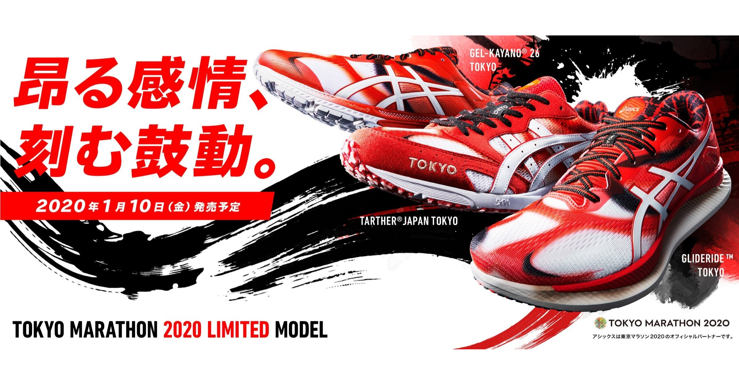 2020東京馬拉松紀念鞋,日本傳統藝術與當代運動科技的結合
