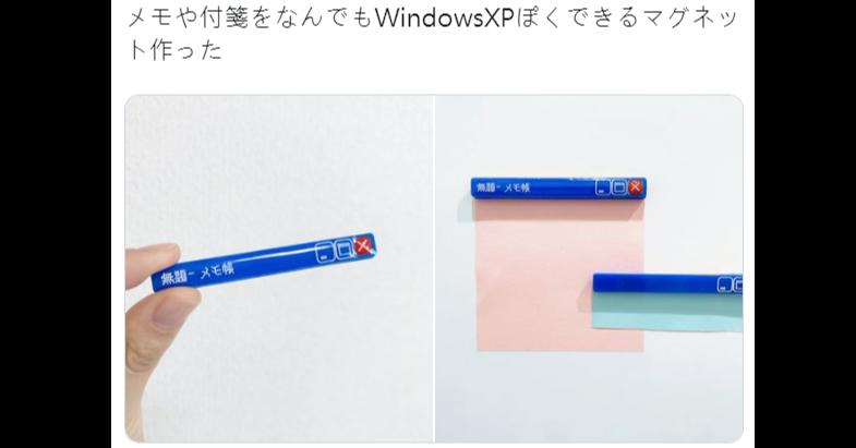 照片中提到了メモや付筈をなんでもWindowsXPぽくできるマグネッ、ト作った、無間-,包含了材料、牌、產品設計、產品、設計
