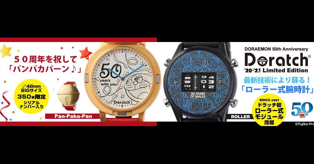 照片中提到了DORAEMON 50th Anniversary、50周年を祝して、「パンパカパーン)」,包含了ドラえもん、產品設計、牌、產品、字形