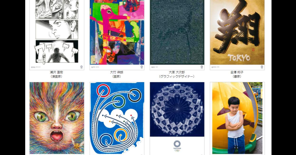 照片中提到了TOKYO、浦沢直樹、(浸画家),包含了平面設計、平面設計、大學、視覺藝術、插圖