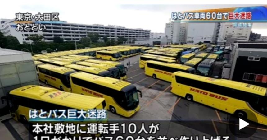 照片中提到了Bとス車両60台で巨大速路、康京大田区、おどとい,包含了瀝青、總線、旅遊巴士服務、哈多巴士有限公司、旅遊