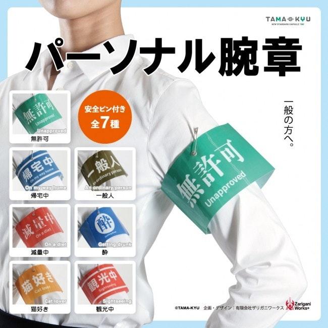 照片中提到了パーソナル腕章、TAMA OKYU、安全ピン付き,包含了腕ーソナル腕章、カプセルトイ、臂章、扭蛋、產品