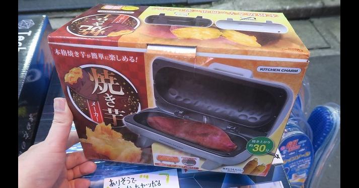 照片中提到了es R EN、本格焼き芋が簡単に楽しめる!、KITCHEN CHARM,包含了餐飲、微波爐、烤紅薯、甘藷、石垣imo