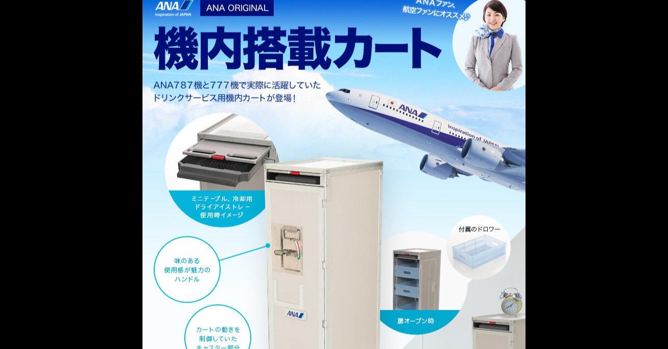 照片中提到了ファン、、航空ファンにオススメ、ANA,跟全日空航空公司有關,包含了飛行機カートANA、飛機、航空公司、飛機票