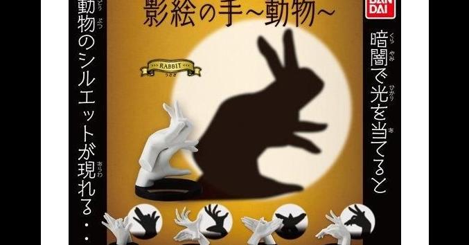 照片中提到了影絵の手~動物~、RABBIT、暗闇で光玄MM,包含了動畫片、萬代、扭蛋、カプセルトイ、日本