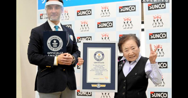 世界最高齡總務課員 90歲了還在key單