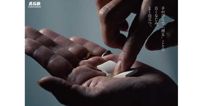 照片中提到了見石鹸、EANASEREE、手のSらP「零る」ことで,包含了手、產品設計、股票攝影、攝影、設計