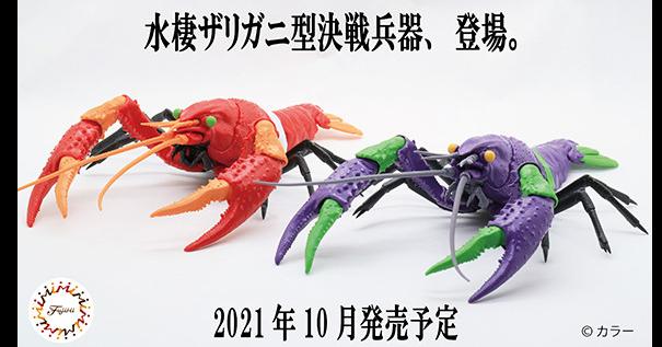 照片中提到了水棲ザリガニ型決戦兵器、登場。、2021年10月発売予定、○カラー,包含了螃蟹、藤見桃木、塑膠模型、建築模型、愛好商店