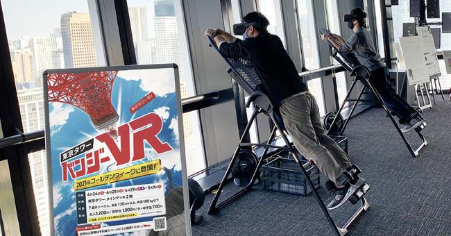 照片中提到了東京タワー、AVR、2021年ゴールデンウィークに登場,跟鏈接房地產投資信託有關,包含了車輛、東京鐵塔、㈱キャドセンター、蹦極跳、澀谷區