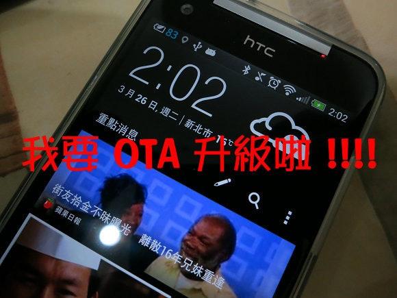 是【新手看了也會】HTC Butterfly 回復回廠快樂 OTA 升級去這篇文章的首圖