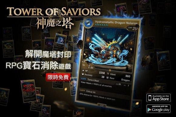 是【好康大放送】神魔之塔魔法石免費拿 !!! (Android 限定)這篇文章的首圖