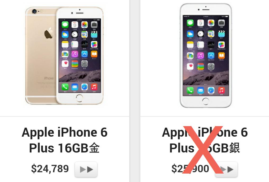 是iPhone 6 Plus 現貨搶購再折 1111 元還有好康大放送這篇文章的首圖