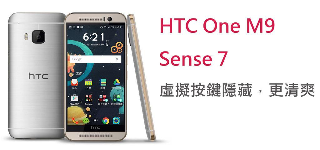 是討厭三下巴? HTC One M9 + Sense 7 虛擬按鍵隱藏更清爽這篇文章的首圖
