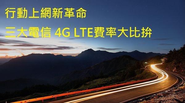 是[分享] 台灣電信4G費率比較 中華電信/遠傳電信/台灣大哥大這篇文章的首圖