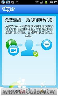 是教您如何解除 Skype 官方封印的視訊通話功能 -- Skype 2.0.0.45這篇文章的首圖