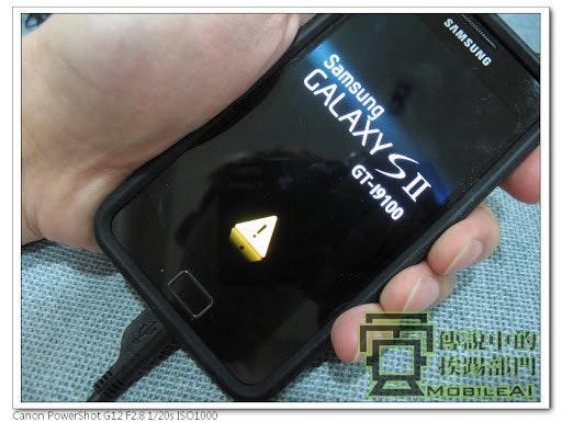 是教您如何讓您的 Samsung Galaxy S2 I9100 取得  Root 權限這篇文章的首圖