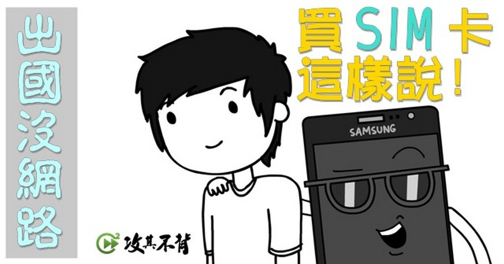 是[希平方]出國沒網路怎麼辦?買 SIM 卡要這樣說這篇文章的首圖