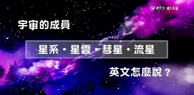 Nebula, Universe, Star cluster, Star, Galaxy, Astronomy, Solar mass, Gas, Star system, Atmosphere, Nebula, purple, violet, text, atmosphere, sky, universe, galaxy, computer wallpaper, font, graphics, 徐薇 英文