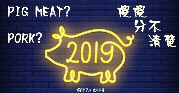 Chinese New Year, Vector graphics, Stock photography, Illustration, New Year, Royalty-free, , Shutterstock, Image, Pig, chinese new year 2019, Font, Text, Neon sign, Neon, Electronic signage, Signage, Sign
