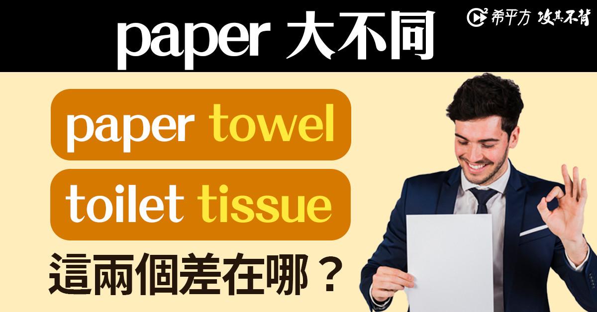 照片中提到了C希平方攻真不材、paper 大不同、paper towel,包含了信義房屋、公共關係、牌、商業、產品