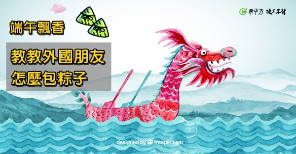 Dragon boat, Bateau-dragon, Dragon Boat Festival, Image, Vector graphics, Illustration, Zongzi, Poster, Graphic design, Chinese New Year, 彩繪 龍舟, Dragon boat, Boating, Rowing, Organism, Font, Illustration, Vehicle, Paper, Boat