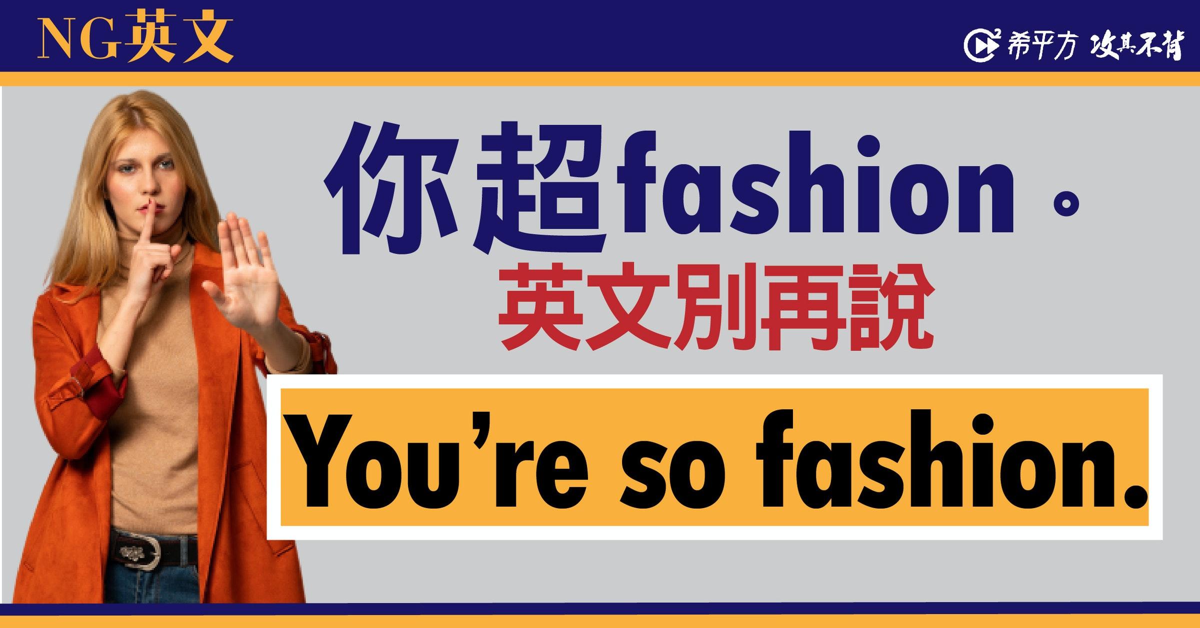 照片中提到了NG英文、C希平方 攻真不讨、你超fashion。,跟NCIX有關,包含了旗幟、牌、公共關係、旗幟、展示廣告