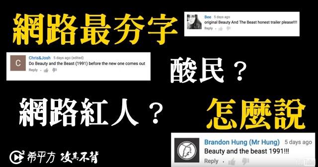 酸民, Beauty and the Beast, Internet, , , Internet celebrity, Logo, HOPE English 希平方, YouTube, English Language, , Text, Font, Graphics, Brand
