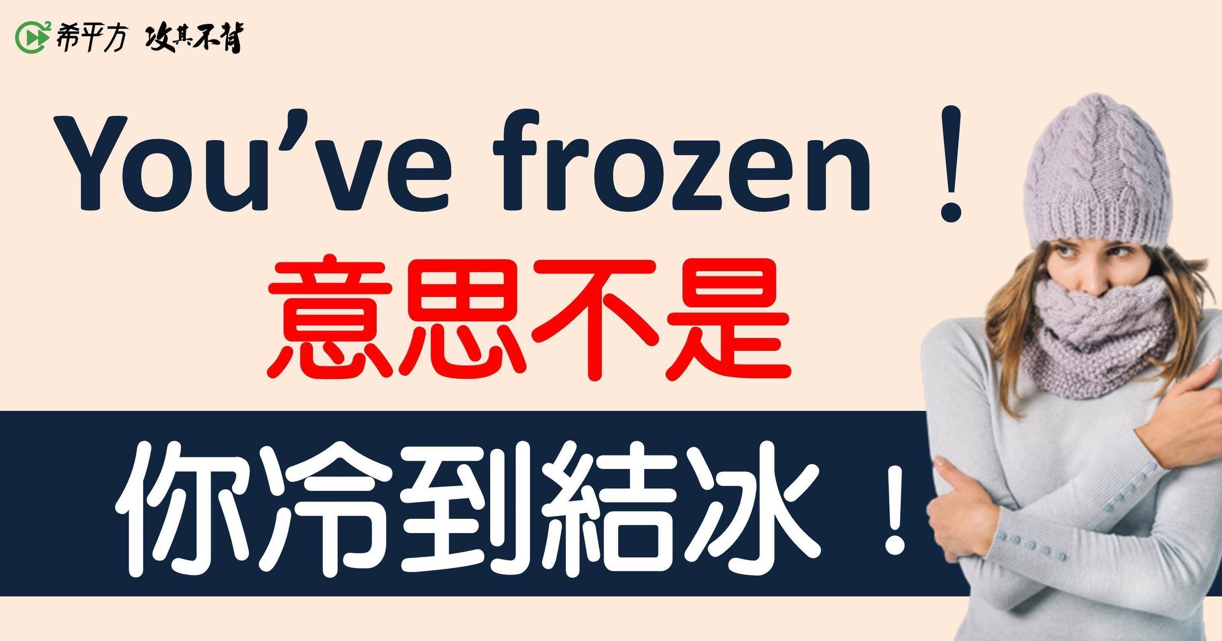 照片中提到了C希平方攻其不材、You've frozen !、意思不是,跟全方位國際航空有關,包含了遠東新世紀、外衣、公共關係、牌、產品
