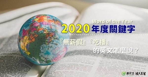 照片中提到了Word of the Year、2020年度關鍵字、『無薪假』『吃播』,包含了出國留學、教育、學校、國際學生、大學飛躍