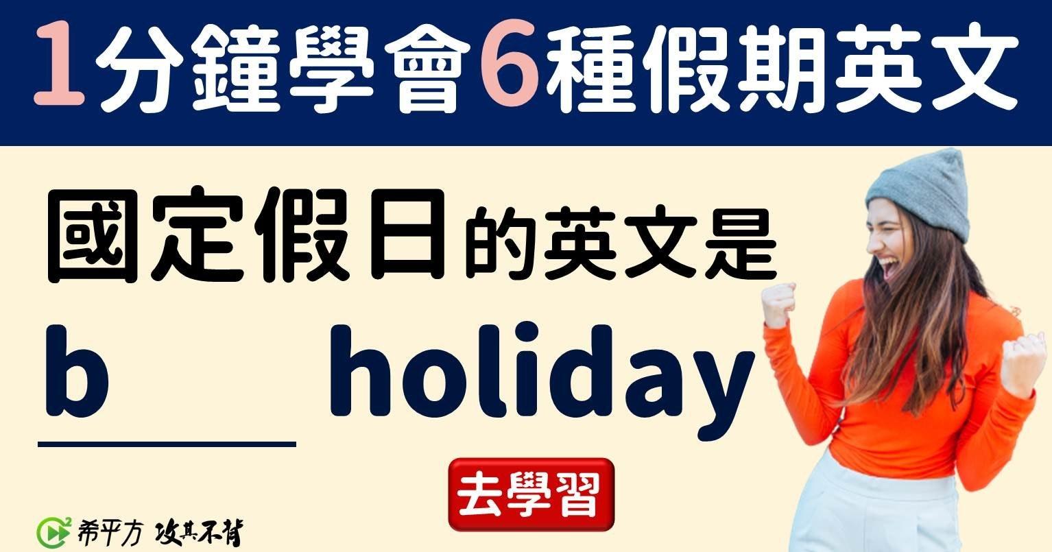 照片中提到了1分鐘學會6種假期英文、國定假日的英文是、holiday,跟RATP集團有關,包含了退伍軍人假期、假日、老將、英雄假期、幸福