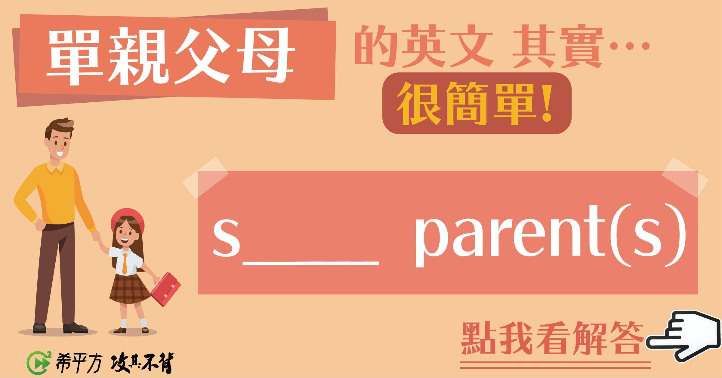 照片中提到了單親父母的英文 其實…、很簡單!、S_ parent(s),包含了橙子、旗幟、聯合、牌、動畫片