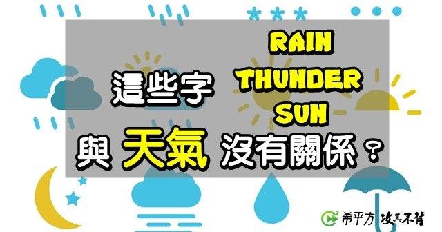 照片中提到了RAIN、這些字THUNDER、SUN,包含了動畫片、天氣、雨、英語、短語