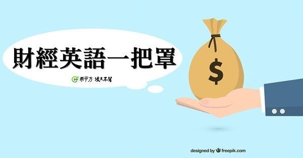 照片中提到了不、財經英語一把罩、24,跟青梅有關,包含了自由選擇的錢、錢、Freepik、付款、收入
