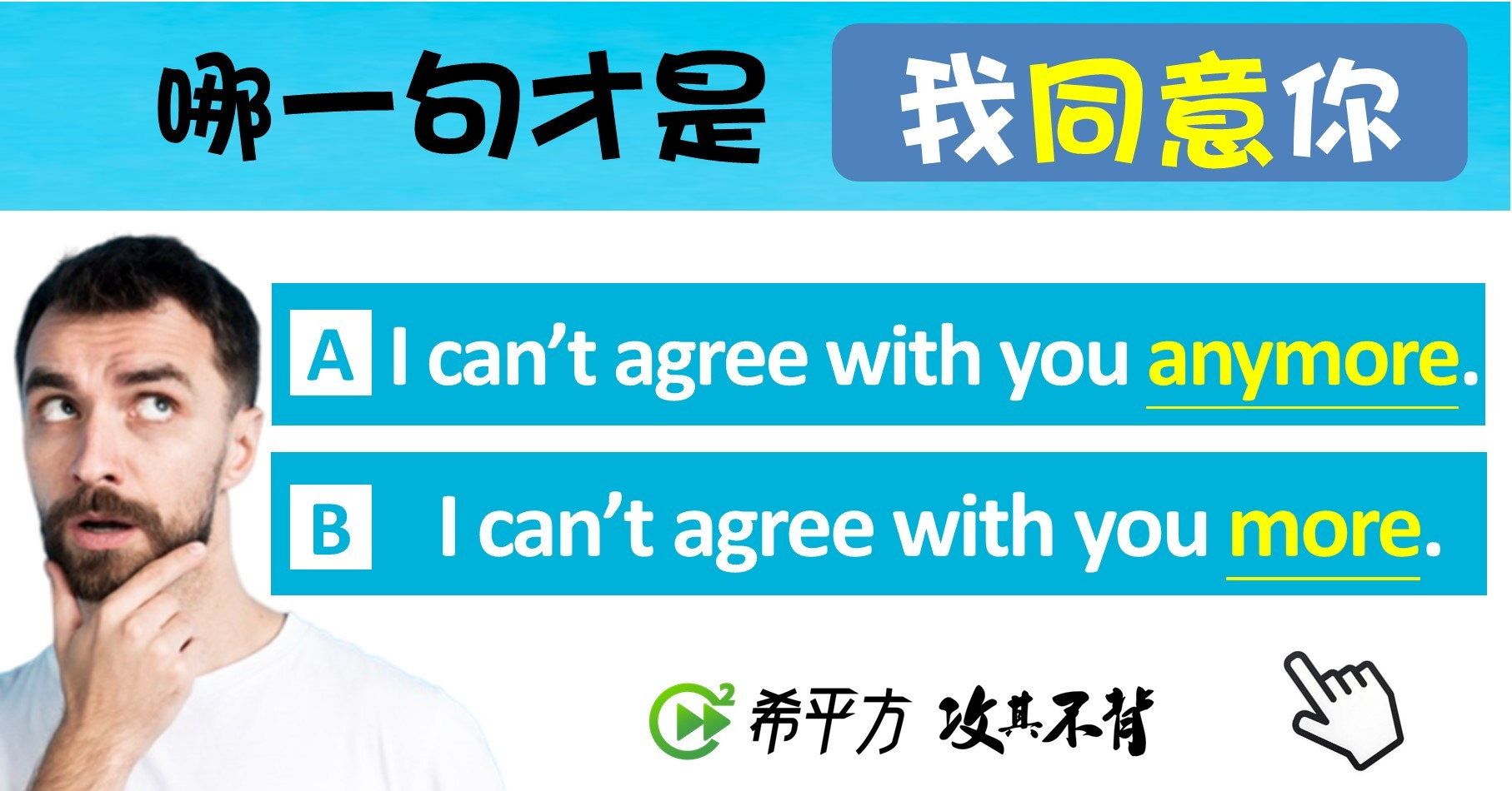 照片中提到了我同意你、哪一句才是、A I can't agree with you anymore.,包含了像你的臉、字形、組織、牌、面對
