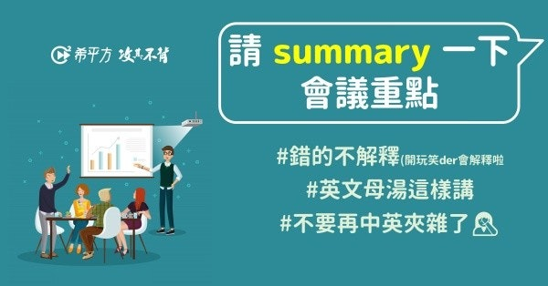 照片中提到了BA summary -、會議重點、C希平方攻不材,包含了平面設計、學習、語言、英語語法、會話