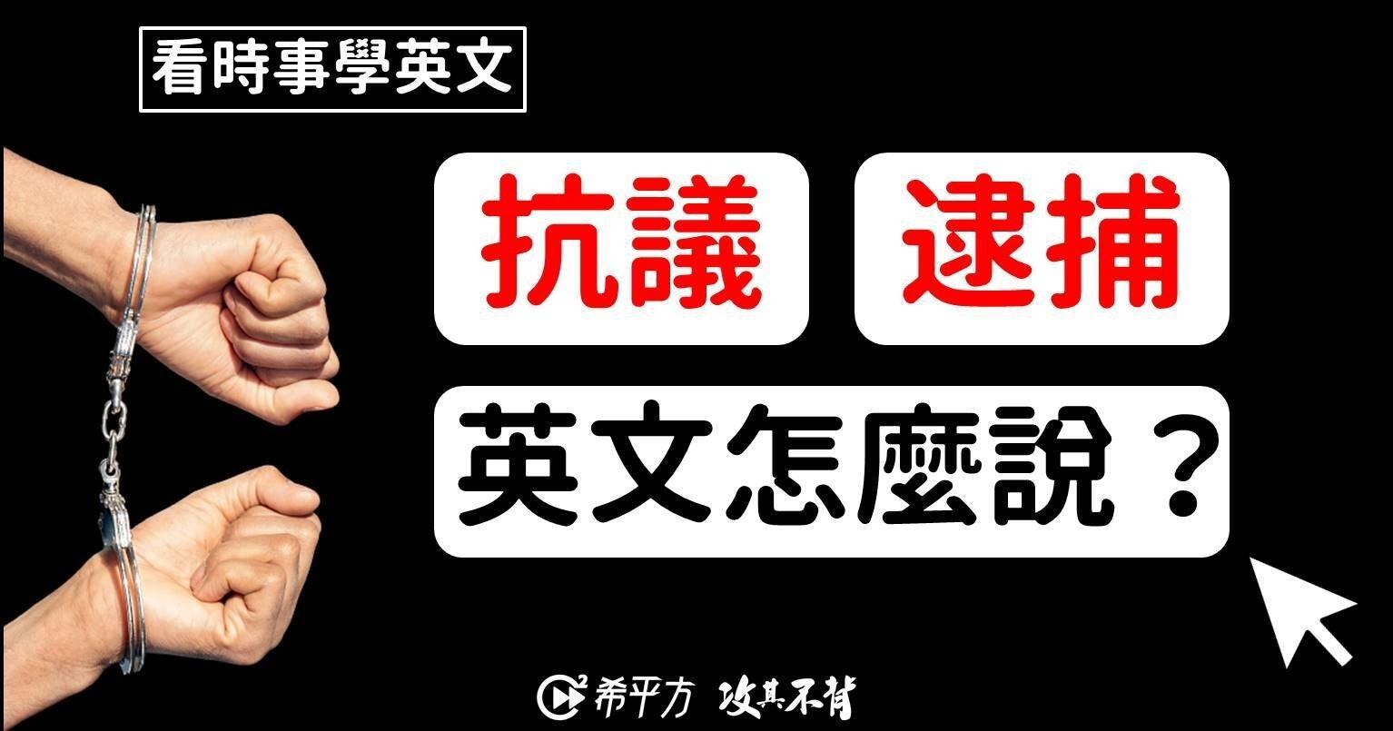 照片中提到了看時事學英文、抗議逮捕、英文怎麼說?,包含了徐薇英文、牌、電腦字體、徐若Ruby