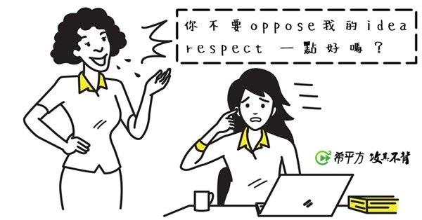照片中提到了你不要oPpose 我 的idea、點好 嗎?、respect,包含了矢量圖形、矢量圖形、圖形、插圖、剪貼畫