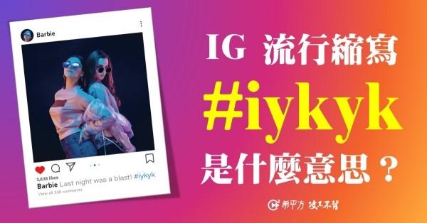 網路流行標籤 #iykyk 是什麼意思?