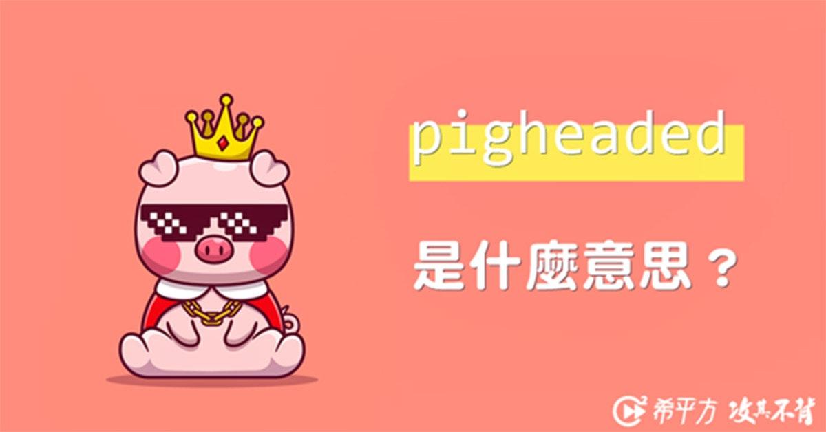 照片中提到了pigheaded、是什麼意思?、C希平方攻其不,包含了動畫片、插圖、畫畫、動畫片、圖片