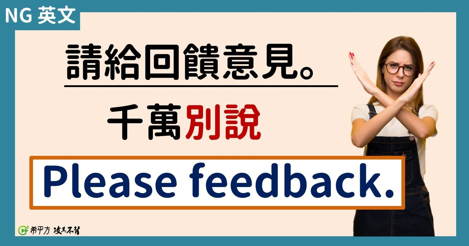 照片中提到了NG 英文、請給回饋意見。、千萬別說,包含了阿發食品、產品、公共關係、牌、商標