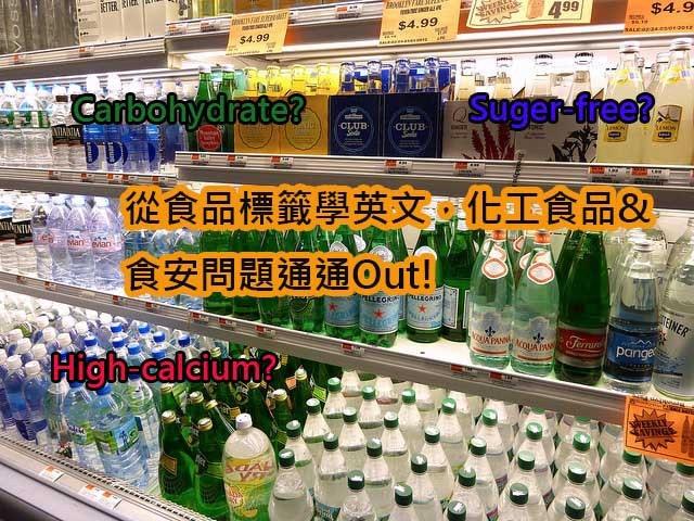 是從食品標籤學英文,化工食品&食安問題通通Out!這篇文章的首圖