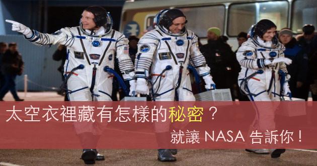 是讓NASA告訴你,太空衣裡潛藏的秘密!這篇文章的首圖