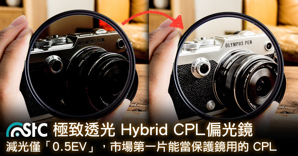 是減光僅 0.5EV!全新 STC 極致透光 Hybrid CPL 讓你偏光鏡也能當保護鏡用~這篇文章的首圖
