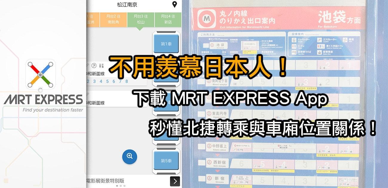 是不用羨慕日本人!MRT EXPRESS 讓你秒懂捷運車廂與設施關聯位置!這篇文章的首圖