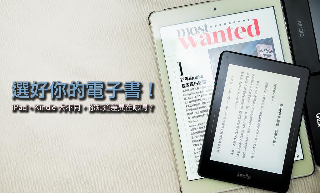 是[數位印刷術] 電子書載具怎麼選?進入數位出版與電子書閱讀的第一步!這篇文章的首圖