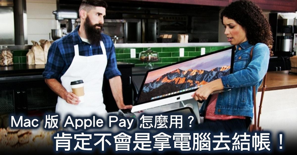 是[蘋科技] 蘋果推出電腦版 Apple Pay,但你真的懂 Apple Pay 是什麼嗎?這篇文章的首圖