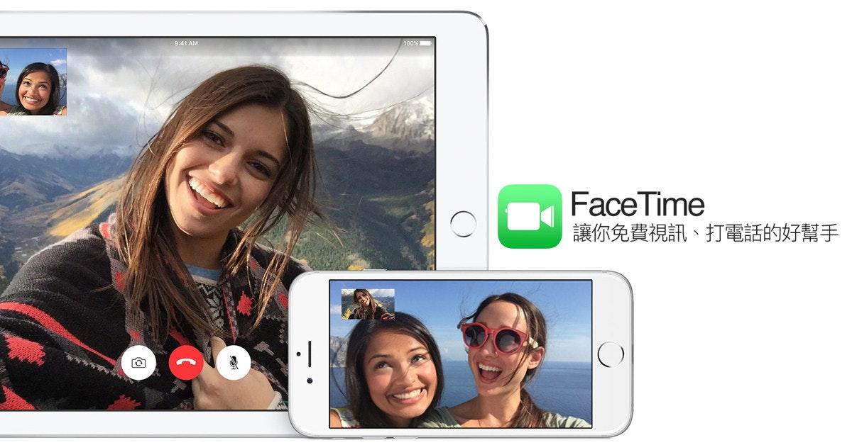 是[蘋果急診室] iPhone 入門特輯(一):免費視訊兼電話 FaceTime,蘋果手機到電腦都能通!這篇文章的首圖